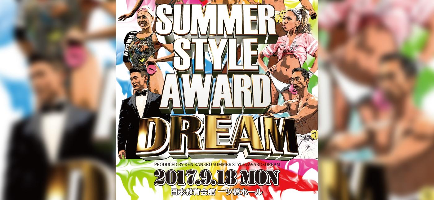 SUMMER STYLE AWARD DREAM 2017