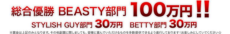 総合優勝ビースティ部門 100万円!!