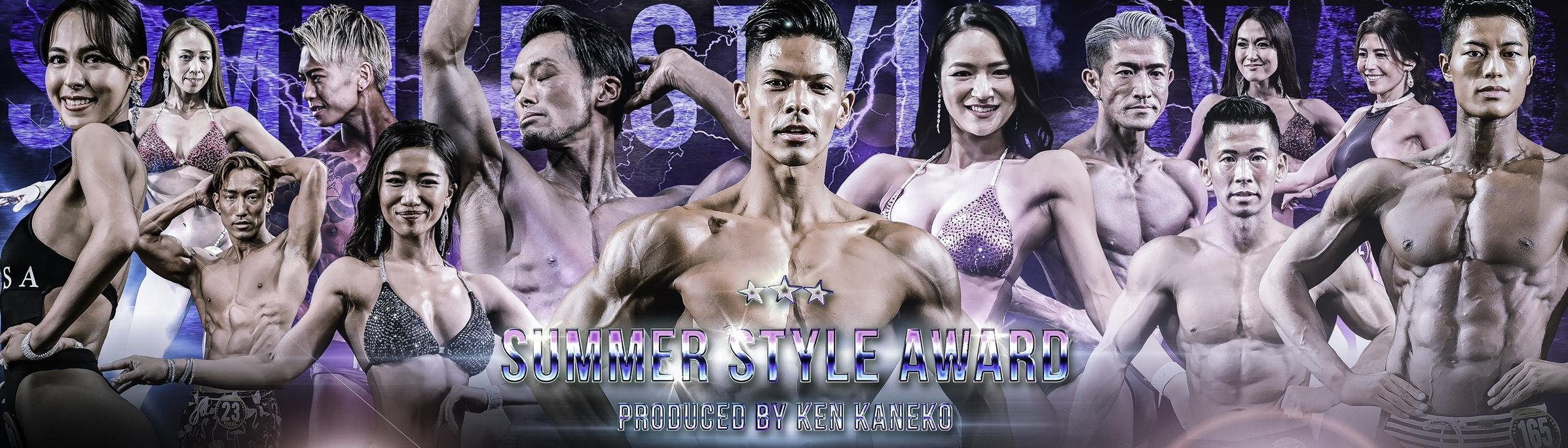 SUMMER STYLE AWARD Produced by KEN KANEKO
